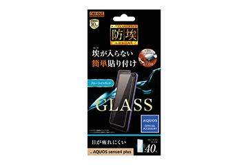 【AQUOS sense4 plus】ガラスフィルム 防埃 10H ブルーライトカット ソーダガラス