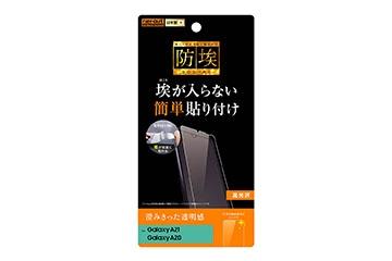 【Galaxy A21/Galaxy A20】フィルム 指紋防止 光沢