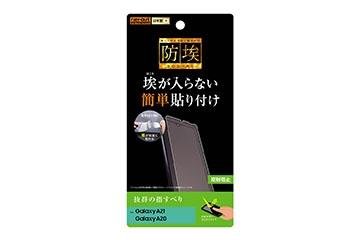 【Galaxy A21/Galaxy A20】フィルム 指紋 反射防止