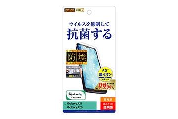 【Galaxy A21/Galaxy A20】フィルム 指紋防止 光沢 抗ウイルス