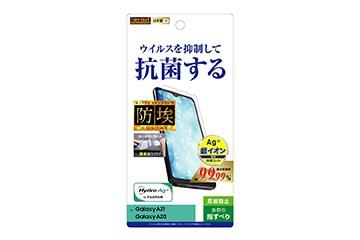 【Galaxy A21/Galaxy A20】フィルム 指紋防止 反射防止 抗ウイルス