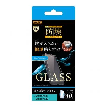 【Galaxy A21/Galaxy A20】ガラスフィルム 防埃 10H ブルーライトカット ソーダガラス