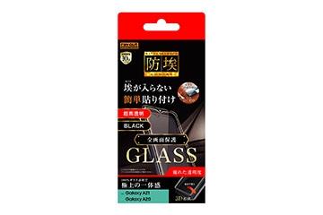【Galaxy A21/Galaxy A20】ガラスフィルム 防埃 3D 10H アルミノシリケート 全面保護 光沢 /ブラック