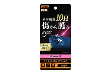 【iPhone 12】フィルム 10H カメラレンズ 2枚入り