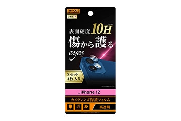【iPhone 12】フィルム 10H カメラレンズ 2枚入り