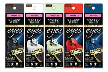【iPhone 12】ガラスフィルム カメラ 10H eyes