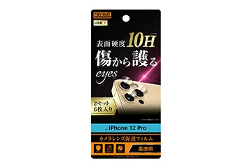 【iPhone 12 Pro】フィルム 10H カメラレンズ 2枚入り