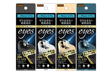 【iPhone 12 Pro】ガラスフィルム カメラ 10H eyes