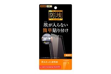 【arrows NX9】フィルム 指紋防止 光沢