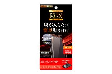 【arrows NX9】フィルム TPU 光沢 フルカバー 衝撃吸収