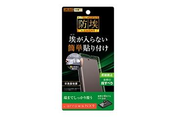 【arrows NX9】フィルム TPU 反射防止 フルカバー 衝撃吸収