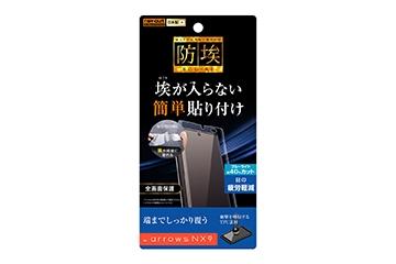 【arrows NX9】フィルム TPU 光沢 フルカバー 衝撃吸収 ブルーライトカット