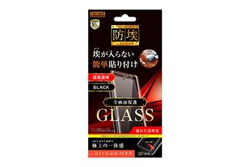 【arrows NX9】ガラスフィルム 防埃 3D 10H アルミノシリケート 全面保護 光沢 /ブラック