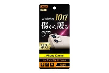 【iPhone 12 mini】フィルム 10H カメラレンズ 2枚入り