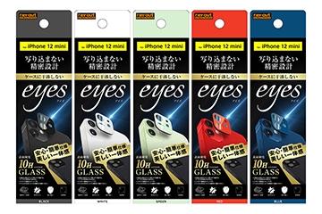 【iPhone 12 mini】ガラスフィルム カメラ 10H eyes
