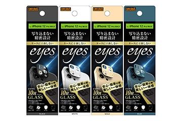 【iPhone 12 Pro Max】ガラスフィルム カメラ 10H eyes