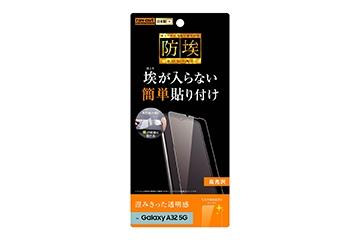 【Galaxy A32 5G】フィルム 指紋防止 光沢