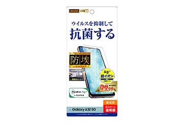 【Galaxy A32 5G】フィルム 指紋防止 光沢 抗ウイルス
