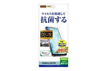 【Galaxy A32 5G】フィルム 指紋防止 反射防止 抗ウイルス