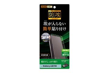 【Galaxy A32 5G】フィルム TPU 反射防止 フルカバー 衝撃吸収