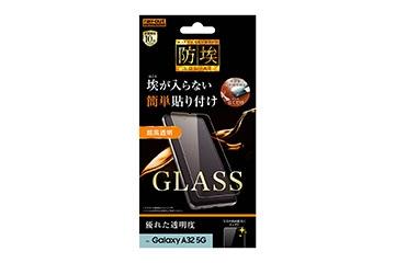 【Galaxy A32 5G】ガラスフィルム 防埃 10H 光沢 ソーダガラス