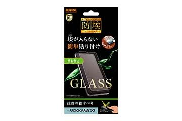 【Galaxy A32 5G】ガラスフィルム 防埃 10H 反射防止 ソーダガラス