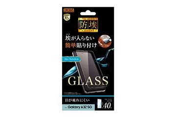 【Galaxy A32 5G】ガラスフィルム 防埃 10H ブルーライトカット ソーダガラス