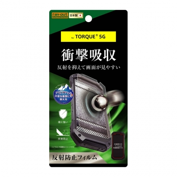 【TORQUE® 5G】フィルム 衝撃吸収 反射防止