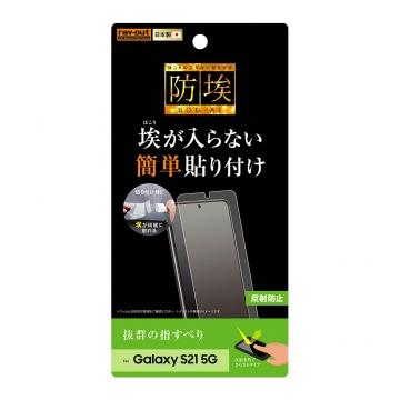 【Galaxy S21 5G】フィルム 指紋 反射防止
