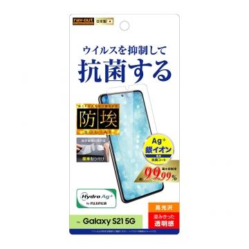 【Galaxy S21 5G】フィルム 指紋防止 光沢 抗ウイルス