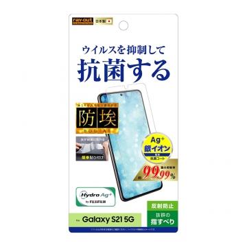 【Galaxy S21 5G】フィルム 指紋防止 反射防止 抗ウイルス