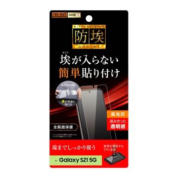 【Galaxy S21 5G】フィルム TPU 光沢 フルカバー 衝撃吸収