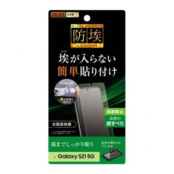 【Galaxy S21 5G】フィルム TPU 反射防止 フルカバー 衝撃吸収