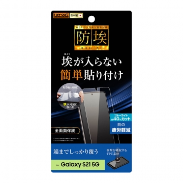 【Galaxy S21 5G】フィルム TPU 光沢 フルカバー 衝撃吸収 ブルーライトカット