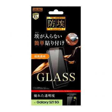 【Galaxy S21 5G】ガラスフィルム 防埃 10H 光沢 ソーダガラス