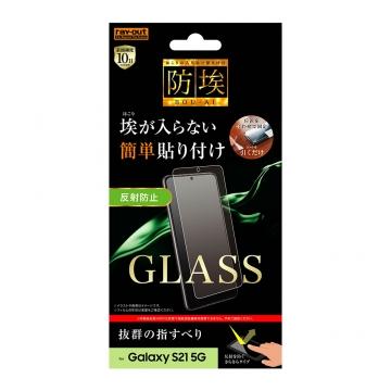 【Galaxy S21 5G】ガラスフィルム 防埃 10H 反射防止 ソーダガラス