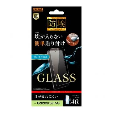 【Galaxy S21 5G】ガラスフィルム 防埃 10H ブルーライトカット ソーダガラス