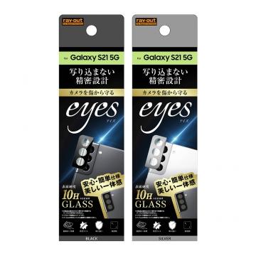【Galaxy S21 5G】ガラスフィルム カメラ 10H eyes