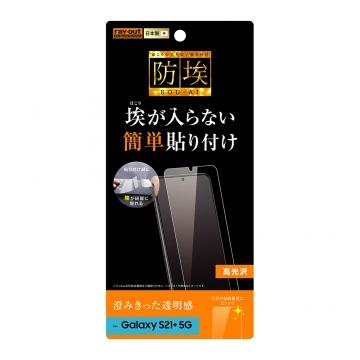 【Galaxy S21+ 5G】フィルム 指紋防止 光沢