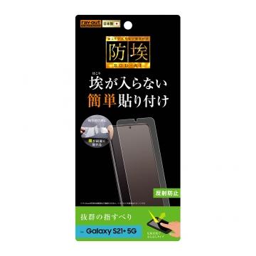 【Galaxy S21+ 5G】フィルム 指紋 反射防止