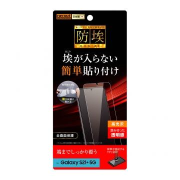 【Galaxy S21+ 5G】フィルム TPU 光沢 フルカバー 衝撃吸収