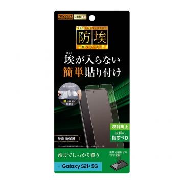【Galaxy S21+ 5G】フィルム TPU 反射防止 フルカバー 衝撃吸収