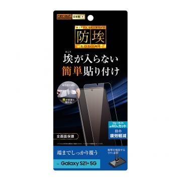 【Galaxy S21+ 5G】フィルム TPU 光沢 フルカバー 衝撃吸収 ブルーライトカット