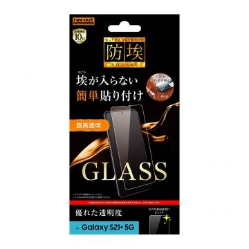 【Galaxy S21+ 5G】ガラスフィルム 防埃 10H 光沢 ソーダガラス