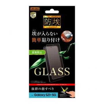 【Galaxy S21+ 5G】ガラスフィルム 防埃 10H 反射防止 ソーダガラス