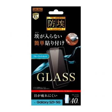 【Galaxy S21+ 5G】ガラスフィルム 防埃 10H ブルーライトカット ソーダガラス
