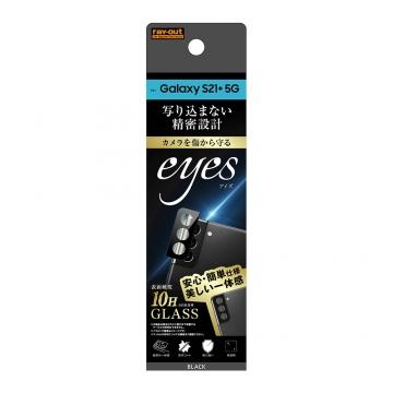 【Galaxy S21+ 5G】ガラスフィルム カメラ 10H eyes/ブラック