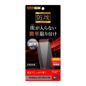 【Galaxy S21 Ultra 5G】フィルム TPU 光沢 フルカバー 衝撃吸収