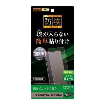 【Galaxy S21 Ultra 5G】フィルム TPU 反射防止 フルカバー 衝撃吸収