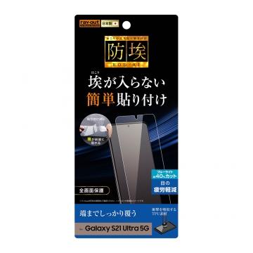 【Galaxy S21 Ultra 5G】フィルム TPU 光沢 フルカバー 衝撃吸収 ブルーライトカット